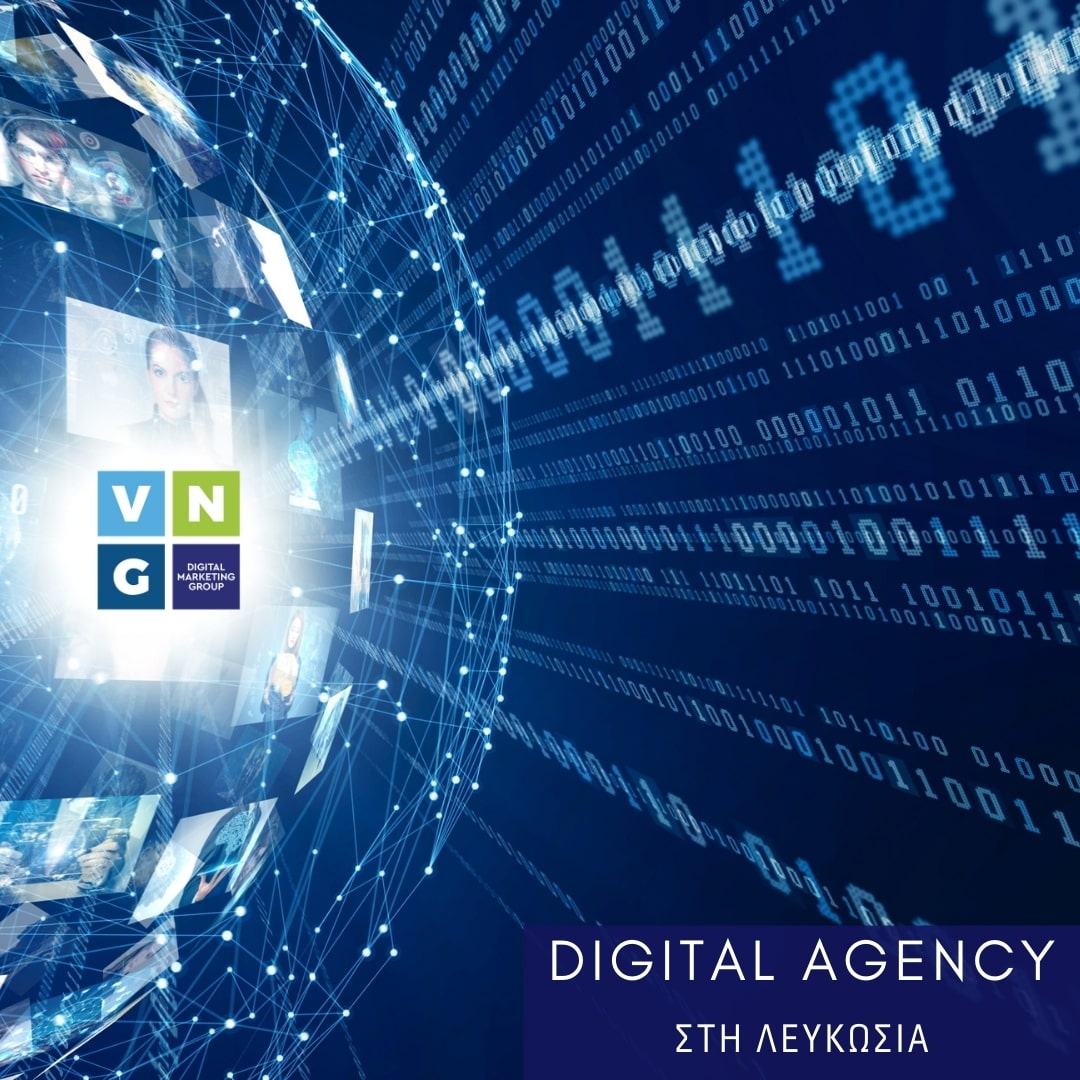 digital agency Λευκωσία
